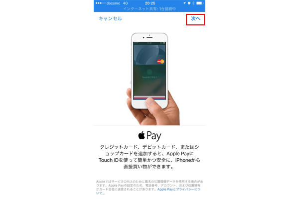 applepay-conveniencestore2