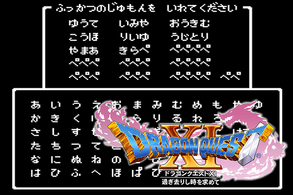dragonquest11-resurrection1
