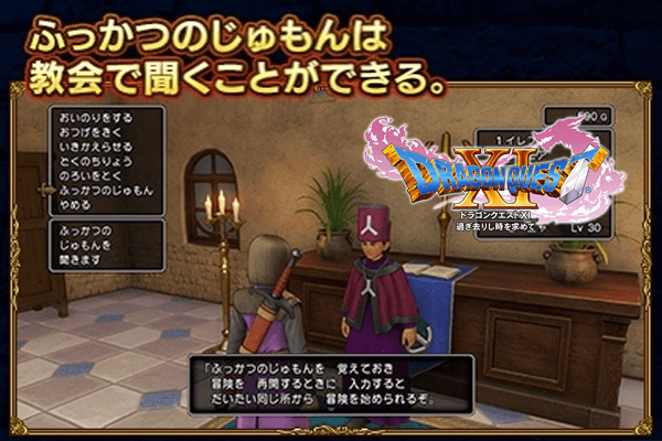 dragonquest11-resurrection4